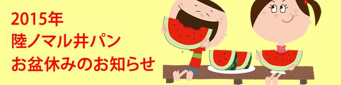 【お盆休みのお知らせ】8月18日~20日