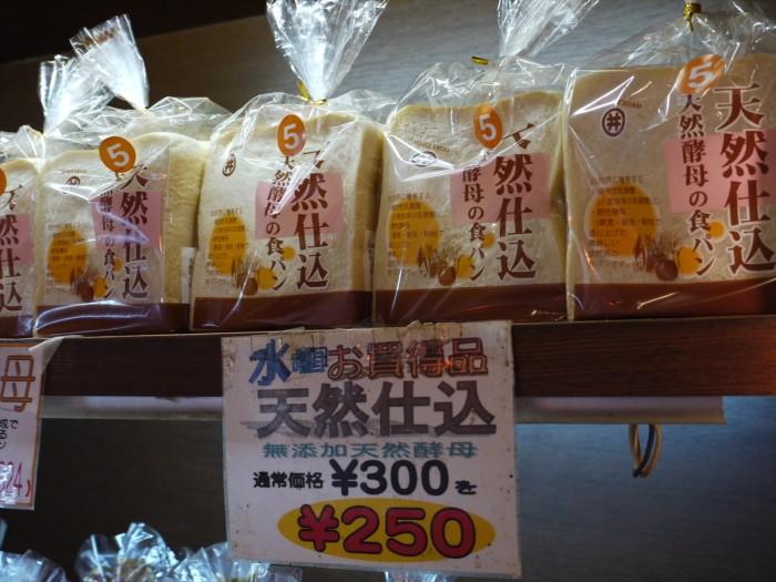 天然酵母の食パン!無農薬です!