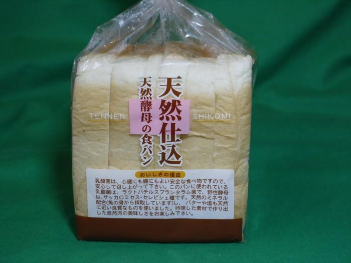くがのマル井パンの天然酵母の食パン