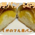 今だけ!!安納芋パン特別価格54円
