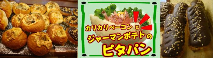 マル井パン(垂水の陸ノマル井パン)お得情報!(2019/4/1)