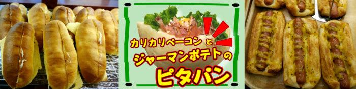 マル井パン(垂水の陸ノマル井パン)お得情報!(2019/5/6)