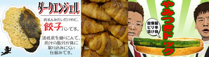マル井パン(垂水の陸ノマル井パン)お得情報!(2016/7/15)