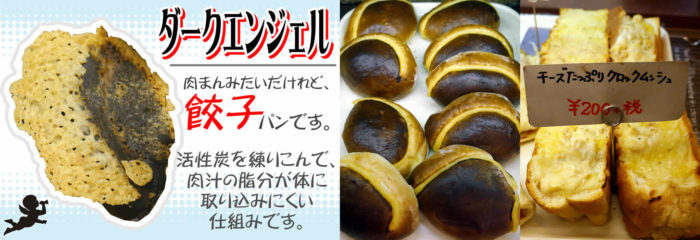マル井パン(垂水の陸ノマル井パン)お得情報!(2016/8/26)