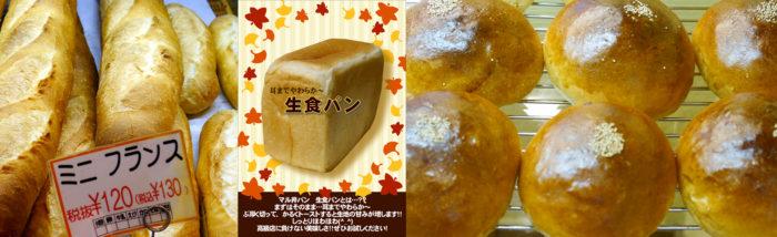マル井パン(垂水の陸ノマル井パン)お得情報!(2019/12/23)