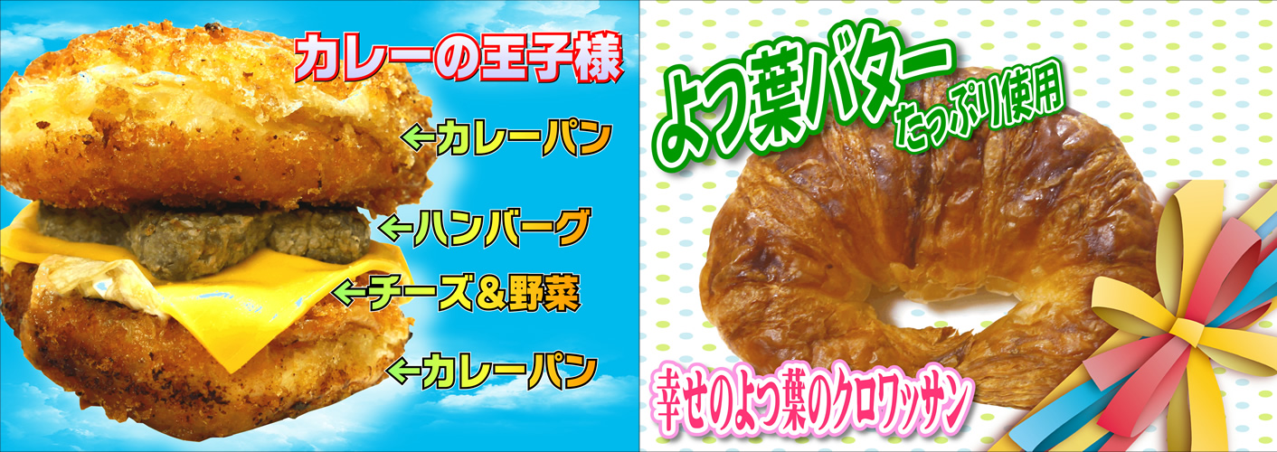 マル井パン(垂水の陸ノマル井パン)お得情報!(2020/8/3)