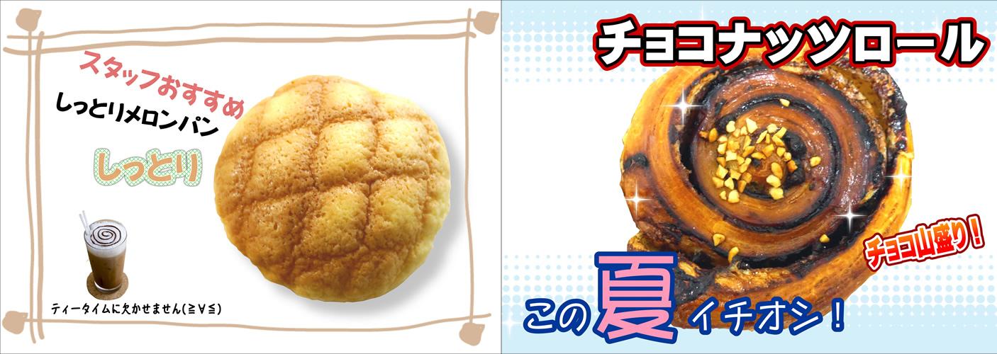 マル井パン(垂水の陸ノマル井パン)お得情報!(2020/8/17)