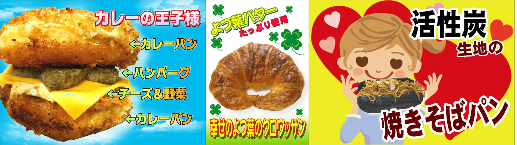 マル井パン(垂水の陸ノマル井パン)お得情報!(2020/8/24)