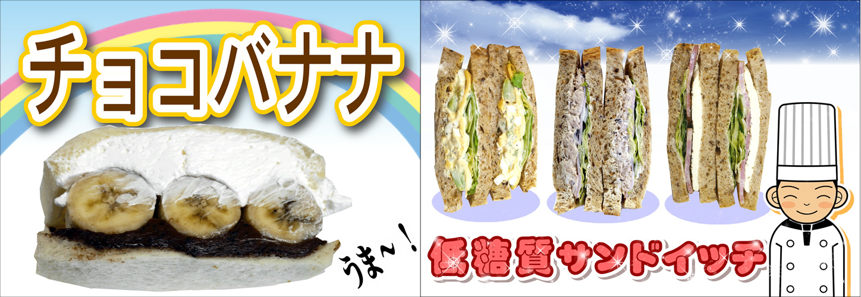 マル井パン(垂水の陸ノマル井パン)お得情報!(2021/8/9)